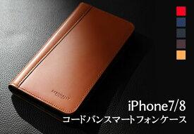 【ふるさと納税】本革コードバンスマホケースiPhone7/8