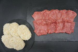 【ふるさと納税】【黒毛和牛】特選赤身焼肉250gとお肉屋さんの本気コロッケ5個(300g)