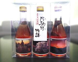 【ふるさと納税】赤米酒 阿騎野物語 3本セット