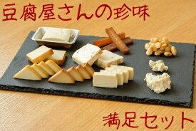 【ふるさと納税】豆腐屋さんの珍味シリーズ 満足セット