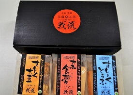 【ふるさと納税】豆腐屋さんの珍味シリーズ すもーくセット