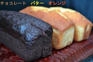 【ふるさと納税】「大空の家」×こだわりパウンドケーキ(3本入り)チョコレート バター オレンジ 安心素材