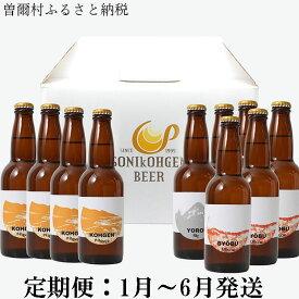 【ふるさと納税】【6ヶ月定期便ビール】曽爾高原ビール10本セット6ヶ月定期便(2021年1月〜6月発送)