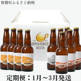 【ふるさと納税】【3ヶ月定期便ビール】曽爾高原ビール10本セット3ヶ月定期便(2021年1月〜3月発送)