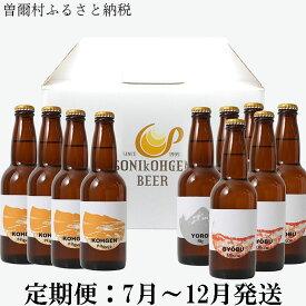 【ふるさと納税】【6ヶ月定期便ビール】曽爾高原ビール10本セット6ヶ月定期便(2021年7月〜12月発送)