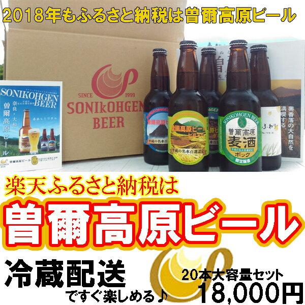 【ふるさと納税】平成の名水百選の水で醸造』曽爾高原ビール20本セット ※6月以降の発送となります