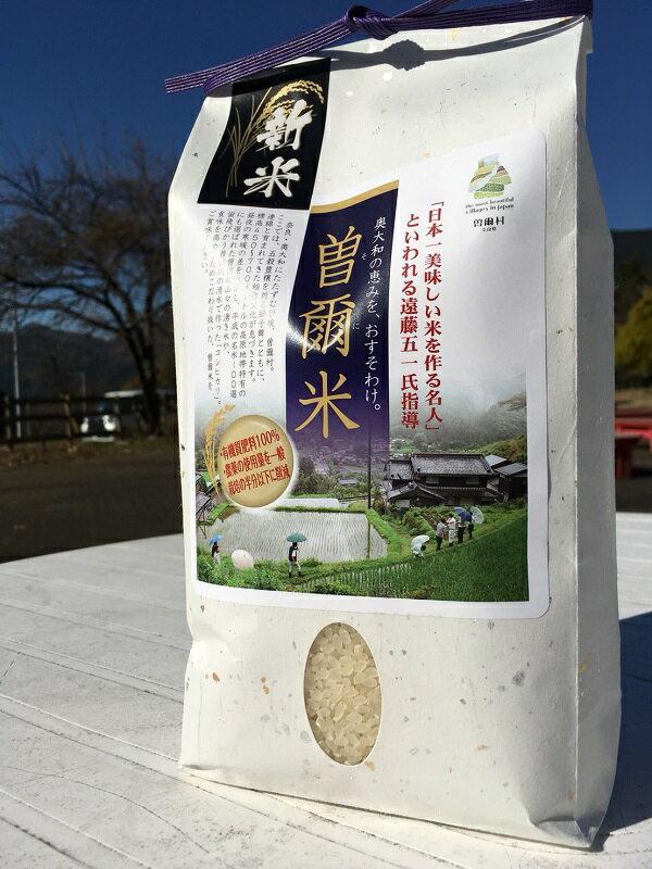【ふるさと納税】奈良県曽爾村ブランド米こしひかり【曽爾米】白米5kg 1袋◆