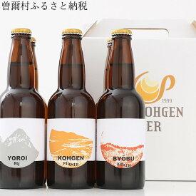 【ふるさと納税】『平成の名水百選の水で醸造』曽爾高原ビール6本セット