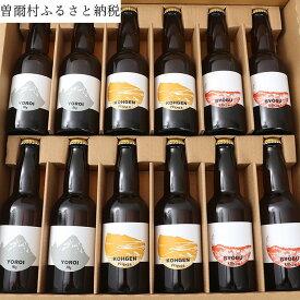 【ふるさと納税】 名水を使った曽爾高原ビール12本セット ふるさと納税 ビール 酒 お酒 地ビール クラフトビール 地酒 アルコール 飲み物 飲み比べ セット 詰め合わせ 送料無料 奈良 奈良県 お得 支援 応援 美味しい