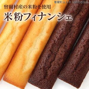 【ふるさと納税】大人気米粉フィナンシェ20本大容量セット!