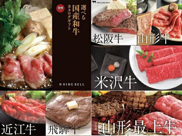【ふるさと納税】リンベル 和牛カタログ 溌剌(はつらつ)コース