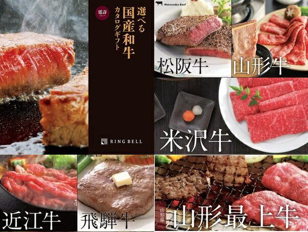 【ふるさと納税】リンベル 和牛カタログ 延壽(えんじゅ)コース