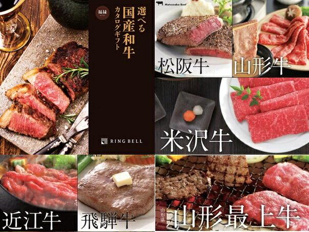【ふるさと納税】リンベル 和牛カタログ 福禄(ふくろく)コース