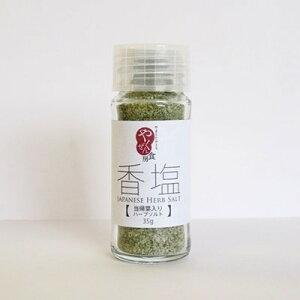 【ふるさと納税】香塩[当帰葉入りハーブソルト] 35g×2本【1099159】