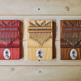【明日香村の木材を使用・手づくり】心温まるやさしい音色の<おやゆびピアノ>ナチュラル