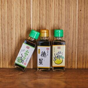 【ふるさと納税】天然醸造の手づくり醤油3種<味くらべセット こいくち醤油・山椒醤油・ポン酢醤油>