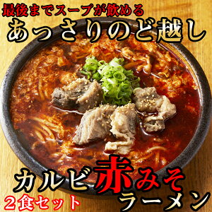 【ふるさと納税】後まであっさりのど越しがいい!カルビ赤みそ ラーメン 2食 セット / 国産 日本製 奈良県 広陵町 ラーメン 麺 美味しい 味噌ラーメン カルビ 焼肉 肉 赤味噌 赤みそ きび糖