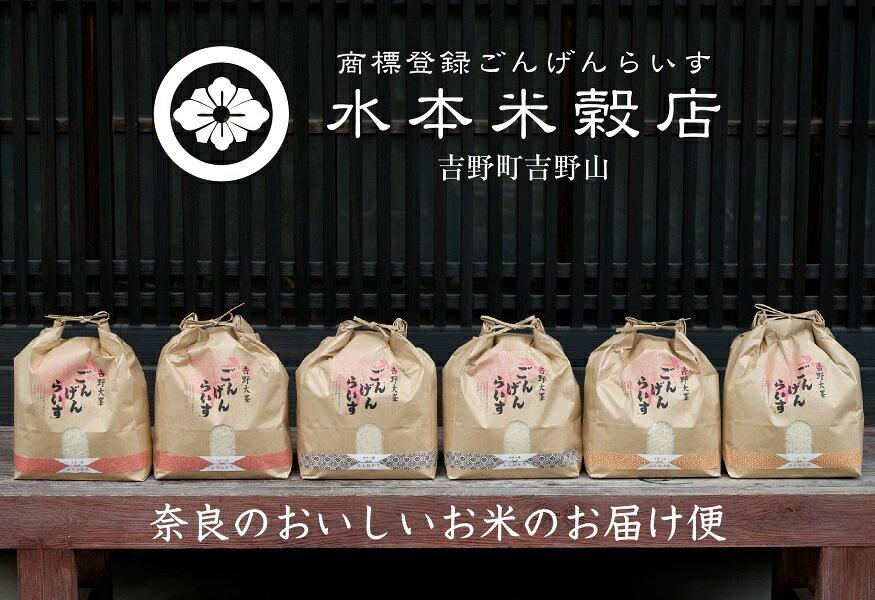 【ふるさと納税】奈良のお米のお届け便 5kg×半年分