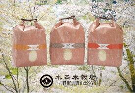 【ふるさと納税】奈良のお米食べくらべセット