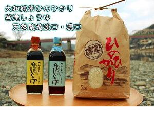 【ふるさと納税】大和銘米ひのひかり5kg、宮滝しょうゆ・天然本醸造淡口濃口