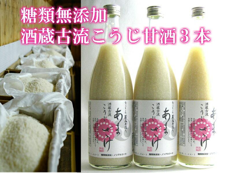 【ふるさと納税】酒蔵古流こうじ甘酒780g3本セット