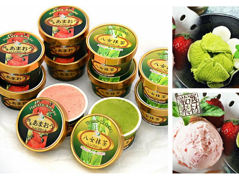 【ふるさと納税】【友好交流都市八女市提供品】あまおう苺アイスと八女抹茶アイスセット