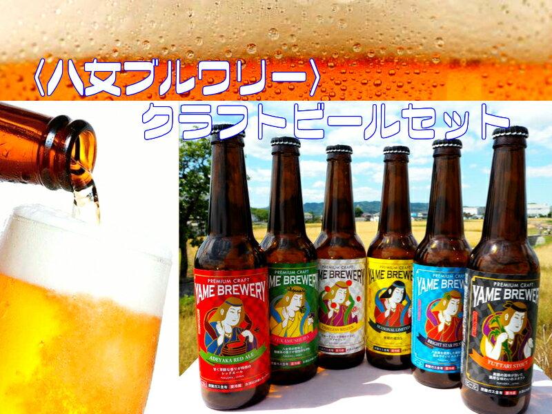 【ふるさと納税】【友好交流都市八女市提供品】<八女ブルワリー>クラフトビールセット