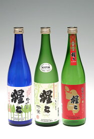 【ふるさと納税】純米吟醸・純米酒 720ml 3点セット
