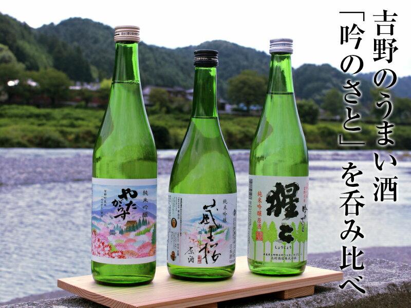 【ふるさと納税】吉野町産酒米「吟のさと」町内3酒蔵呑み比べセット