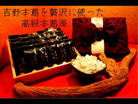 【ふるさと納税】高級本葛湯セット(6種類×4本)
