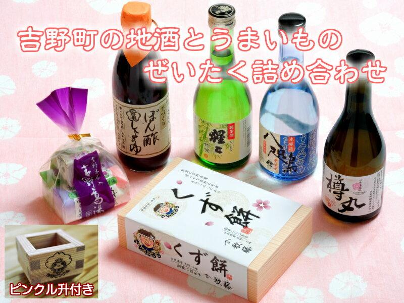 【ふるさと納税】吉野の地酒と美味いものつめあわせ
