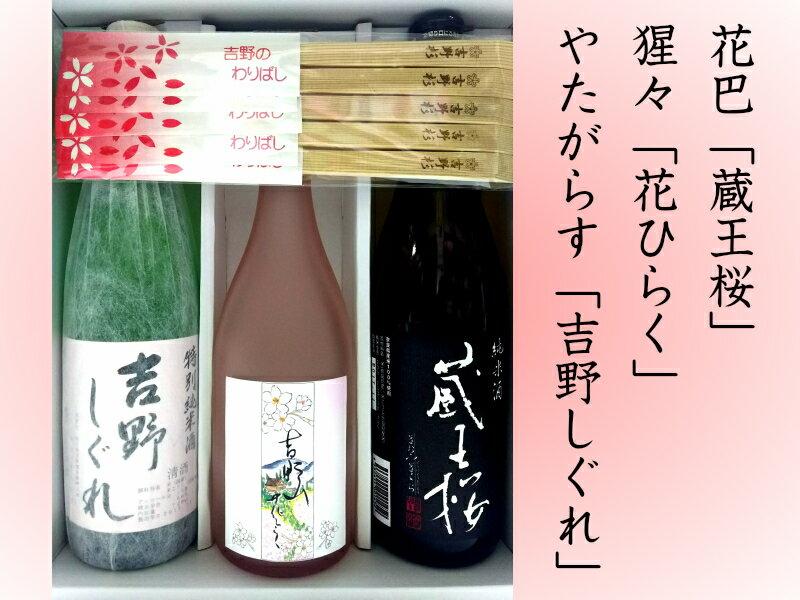 【ふるさと納税】新・吉野の地酒3銘柄呑み比べセット