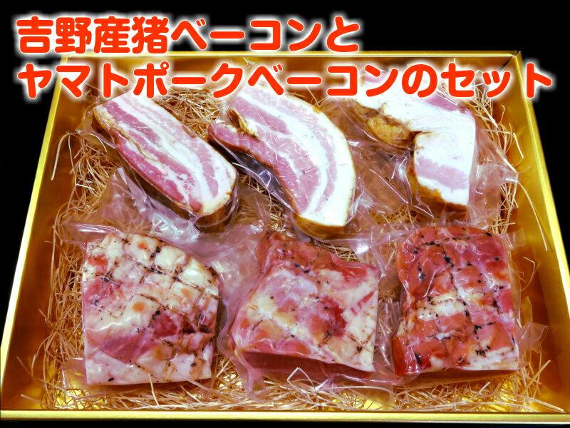 【ふるさと納税】吉野ハム(吉野産猪ベーコン・ヤマトポークベーコン)