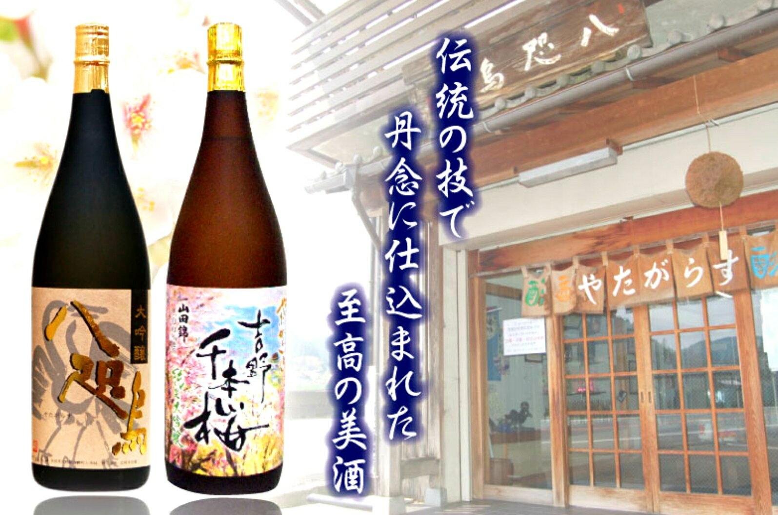 【ふるさと納税】やたがらす大吟醸雫酒・吉野千本桜純米大吟醸酒1.8L詰2本セット