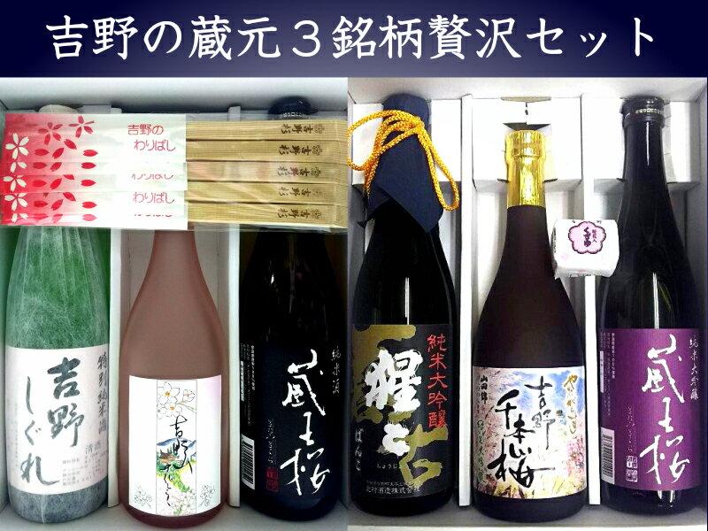 【ふるさと納税】新・吉野の地酒3銘柄贅沢セット