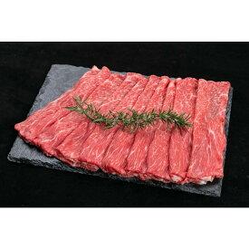 【ふるさと納税】熊野牛 すき焼・しゃぶしゃぶ赤身スライス 約700g