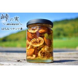 【ふるさと納税】ナッツの蜂蜜漬【峠の実】 熊野古道 峠の蜂蜜×ナッツ