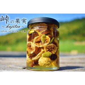 【ふるさと納税】ドライフルーツの蜂蜜漬【峠の果実】 熊野古道 峠の蜂蜜×ドライフルーツ