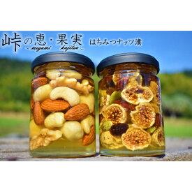 【ふるさと納税】ナッツ・ドライフルーツの蜂蜜漬2種セット【峠の恵】【峠の果実】