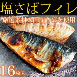 【ふるさと納税】国産塩さばフィレ8枚入(真空パック入)×2セット