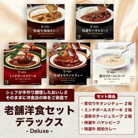 【ふるさと納税】老舗洋食セット デラックス (5種、全8箱入)