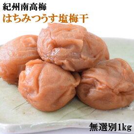 【ふるさと納税】紀州南高梅使用 はちみつうす塩味完熟梅干し 無選別1kg
