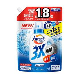【ふるさと納税】【和歌山工場製造】花王 アタック3X(スリーエックス)詰め替え用 1.22kg×6袋【ご家庭用】