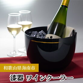 【ふるさと納税】ワインクーラー ※離島・沖縄には発送不可