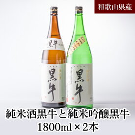 【ふるさと納税】純米酒黒牛と純米吟醸黒牛1800ml2本セット ※離島・沖縄への発送は不可となります。