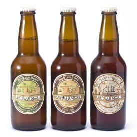 【ふるさと納税】白浜富田の水使用の地ビール「ナギサビール」3種6本セット