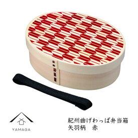 【ふるさと納税】 紀州-KISHU-曲げわっぱ弁当箱 白木 矢羽 赤