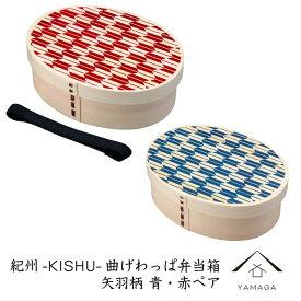 【ふるさと納税】 紀州-KISHU-曲げわっぱ弁当箱2個セット 白木 矢羽 赤・青