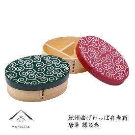 【ふるさと納税】 紀州-KISHU-曲げわっぱ弁当箱2個セット 唐草 緑・赤