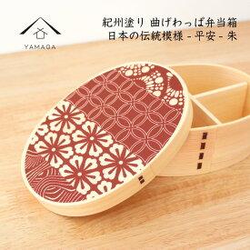 【ふるさと納税】紀州塗り 木製曲げわっぱ弁当箱 平安 朱